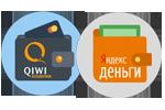 Займ на Киви кошелек или Яндекс Деньги