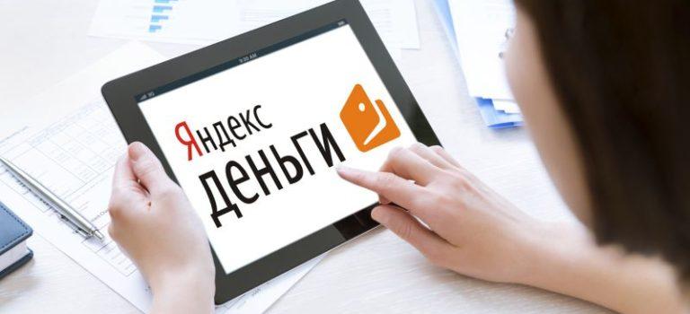 Микрозайм на Яндекс кошелек без отказов
