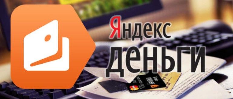 Как взять займ на Яндекс кошелек срочно без карты по паспорту?