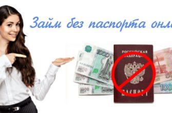 Как получить займ без паспорта на Яндекс кошелек?