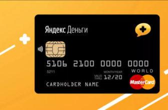 Займ на карту Яндекс Деньги мгновенно онлайн