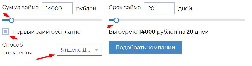 Фильтр для выбора первого займа без процентов на Яндекс Деньги