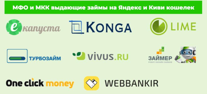МФО и МКК выдающие займы на Яндекс или Киви