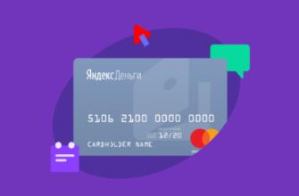 Займ на виртуальную карту Яндекс Деньги